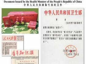 第三世多杰羌佛五明成就 医方明之制药保健
