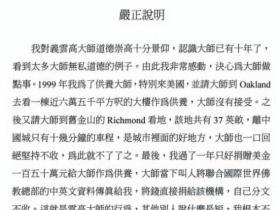 南无第三世多杰羌佛不收供养实例(八) 拒收房产土地金钱巨额供养