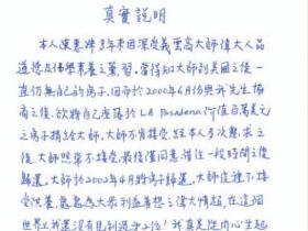 南无第三世多杰羌佛不收供养实例(十)拒收百万美金房产