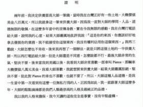 南无第三世多杰羌佛不收供养实例(五) 拒收弟子王灿明价值1200多万美金的供养