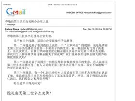 第三世多杰羌佛办公室 第十三号来函印证 (12/16/2015)