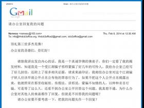 第三世多杰羌佛办公室 第十号来函印证 (02/28/2014)