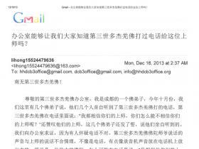 第三世多杰羌佛办公室 第一号来函印证 (12/17/2013)