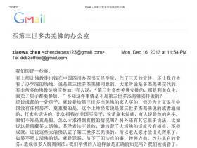 第三世多杰羌佛办公室 第二号来函印证 (12/19/2013)