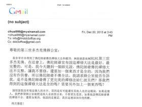 第三世多杰羌佛办公室 第三号来函印证 (12/20/2013)