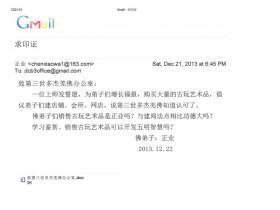 第三世多杰羌佛办公室 第五号来函印证 (12/22/2013)