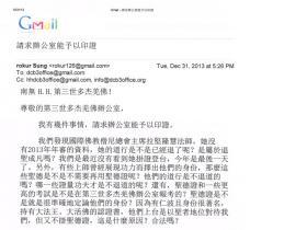 第三世多杰羌佛办公室 第七号来函印证 (12/31/2013)