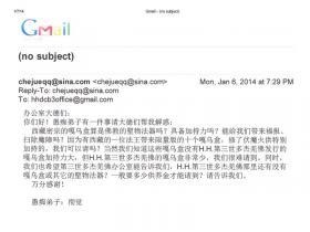 第三世多杰羌佛办公室 第九号来函印证 (01/18/2014)