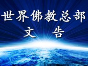 世界佛教总部重要公告 (公告字第20180102号)