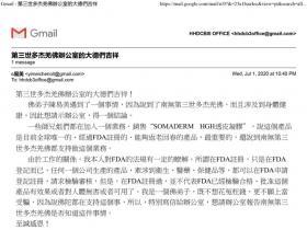 第三世多杰羌佛办公室 第十五号来函印证 (07/02/2020)