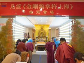 台湾金刚钩拿杵上座测试活动圆满成功 南无第三世多杰羌佛这里才有真正的佛法