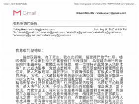 世界佛教总部咨询中心回复咨询 (第20200104号正确版)
