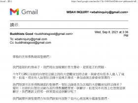 世界佛教总部咨询中心回覆咨询(第20210101号)
