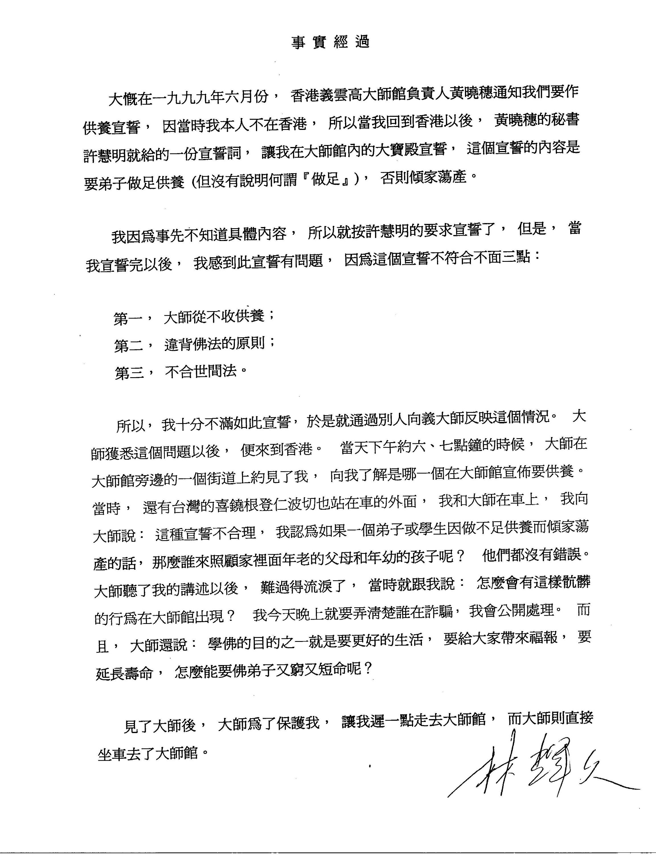香港法院重判黄晓穗诈骗案 还第三世多杰羌佛清白 第8张