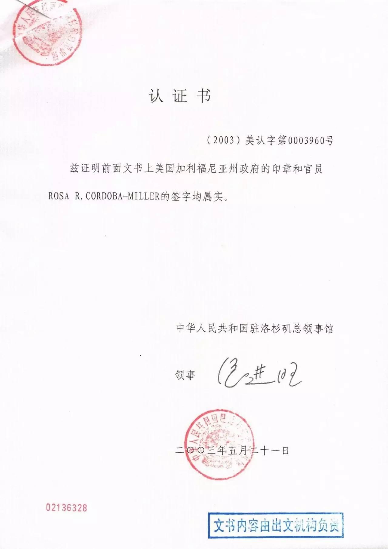 周永康陈绍基陷害第三世多杰羌佛真相曝光 第22张