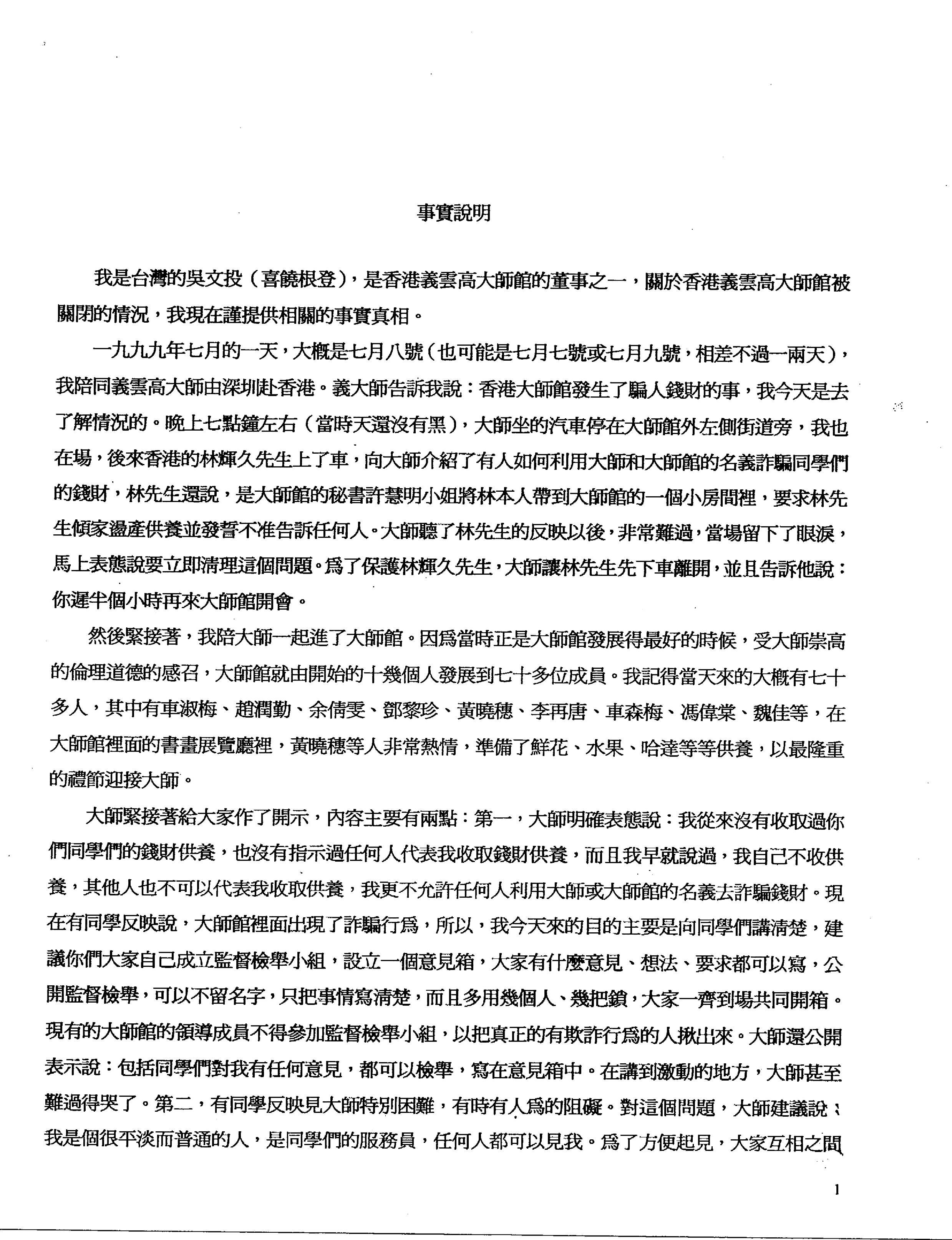 香港法院重判黄晓穗诈骗案 还第三世多杰羌佛清白 第6张