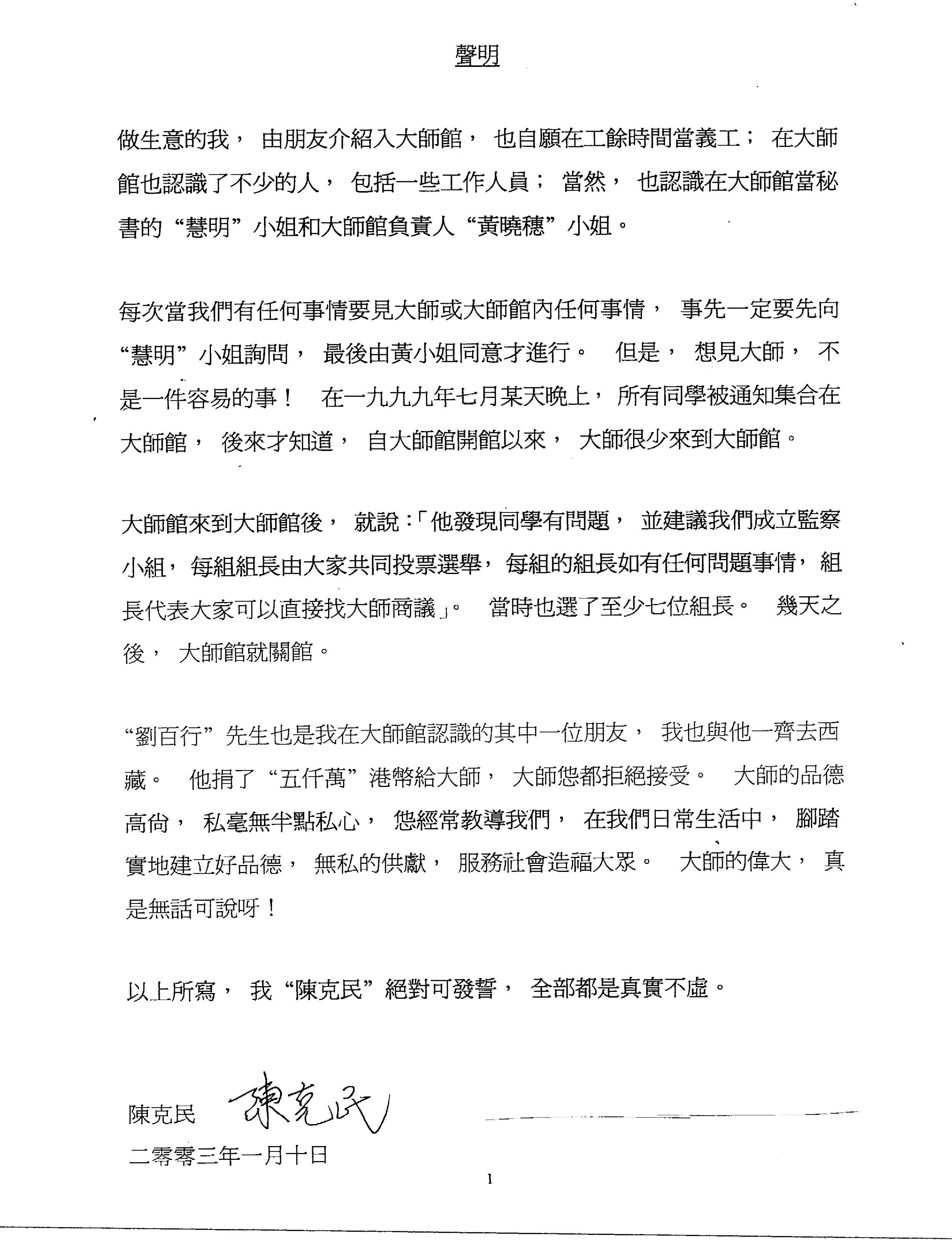 香港法院重判黄晓穗诈骗案 还第三世多杰羌佛清白 第17张