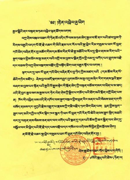 觉囊派总教主吉美多吉法王祝贺第三世多杰羌佛 第2张