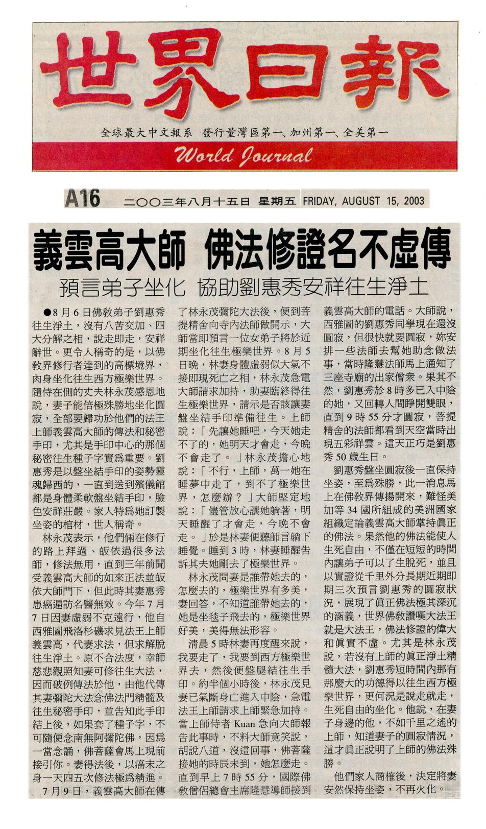 义云高大师传弥陀大法 刘惠秀生死自由肉身坐化 第3张