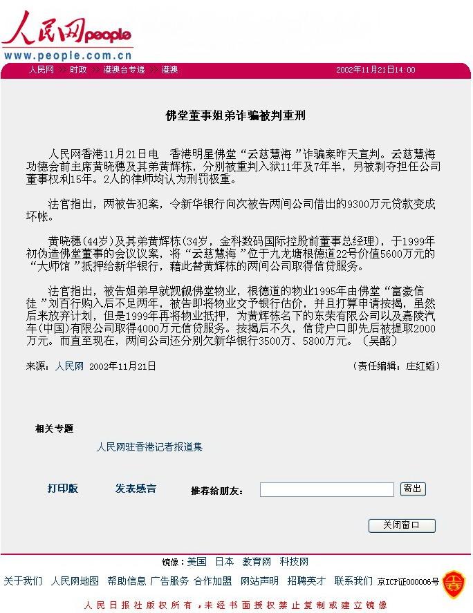 香港法院重判黄晓穗诈骗案 还第三世多杰羌佛清白 第1张