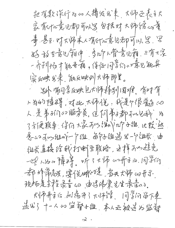 香港法院重判黄晓穗诈骗案 还第三世多杰羌佛清白 第13张