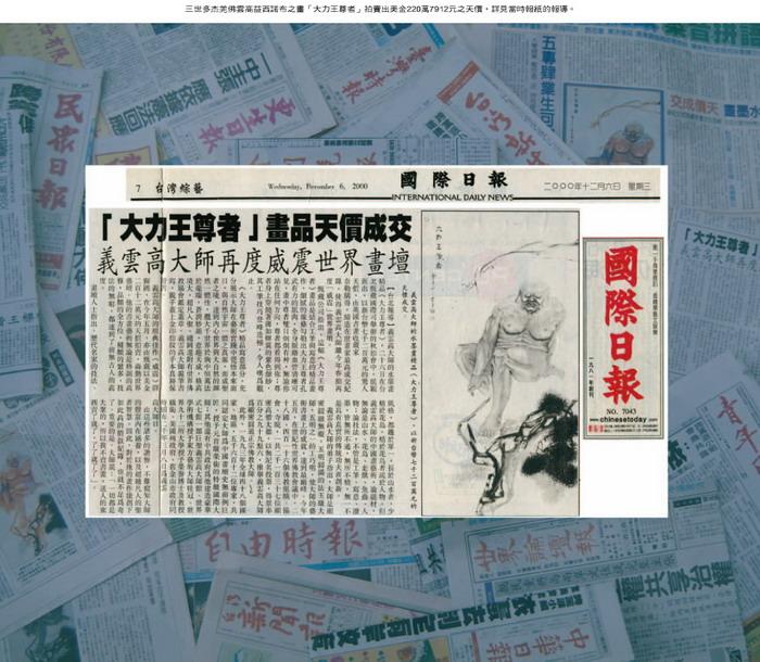 第三世多杰羌佛工巧明展显之中国画 第18张