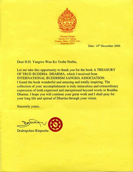 宁玛巴大圆满龙钦宁体独掌持有者多智钦大法王祝贺第三世多杰羌佛 第2张