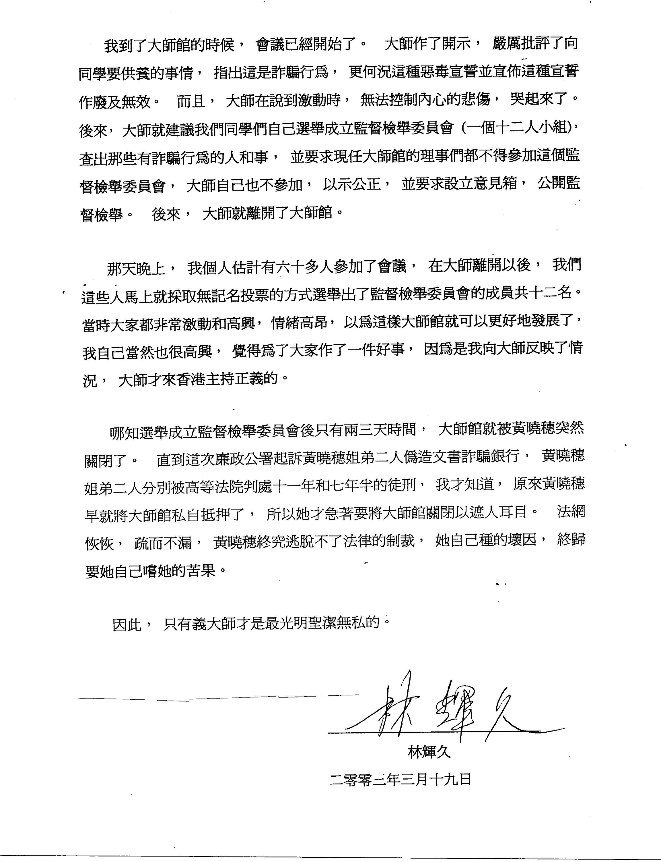 香港法院重判黄晓穗诈骗案 还第三世多杰羌佛清白 第9张