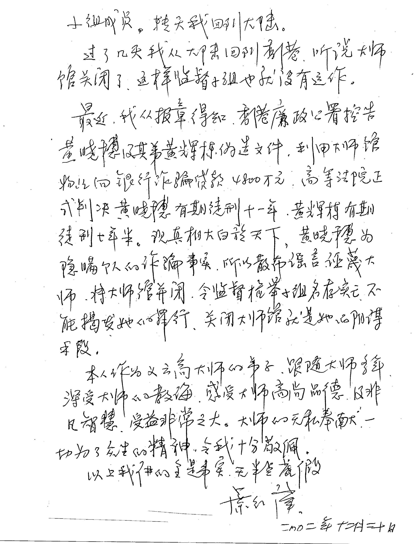 香港法院重判黄晓穗诈骗案 还第三世多杰羌佛清白 第14张