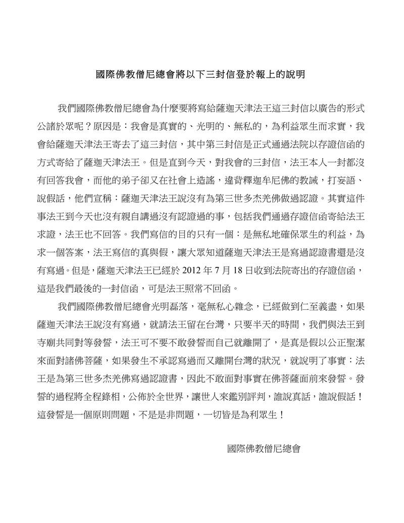 十四世达赖迫使萨迦天津否认给羌佛写过认证书 第5张