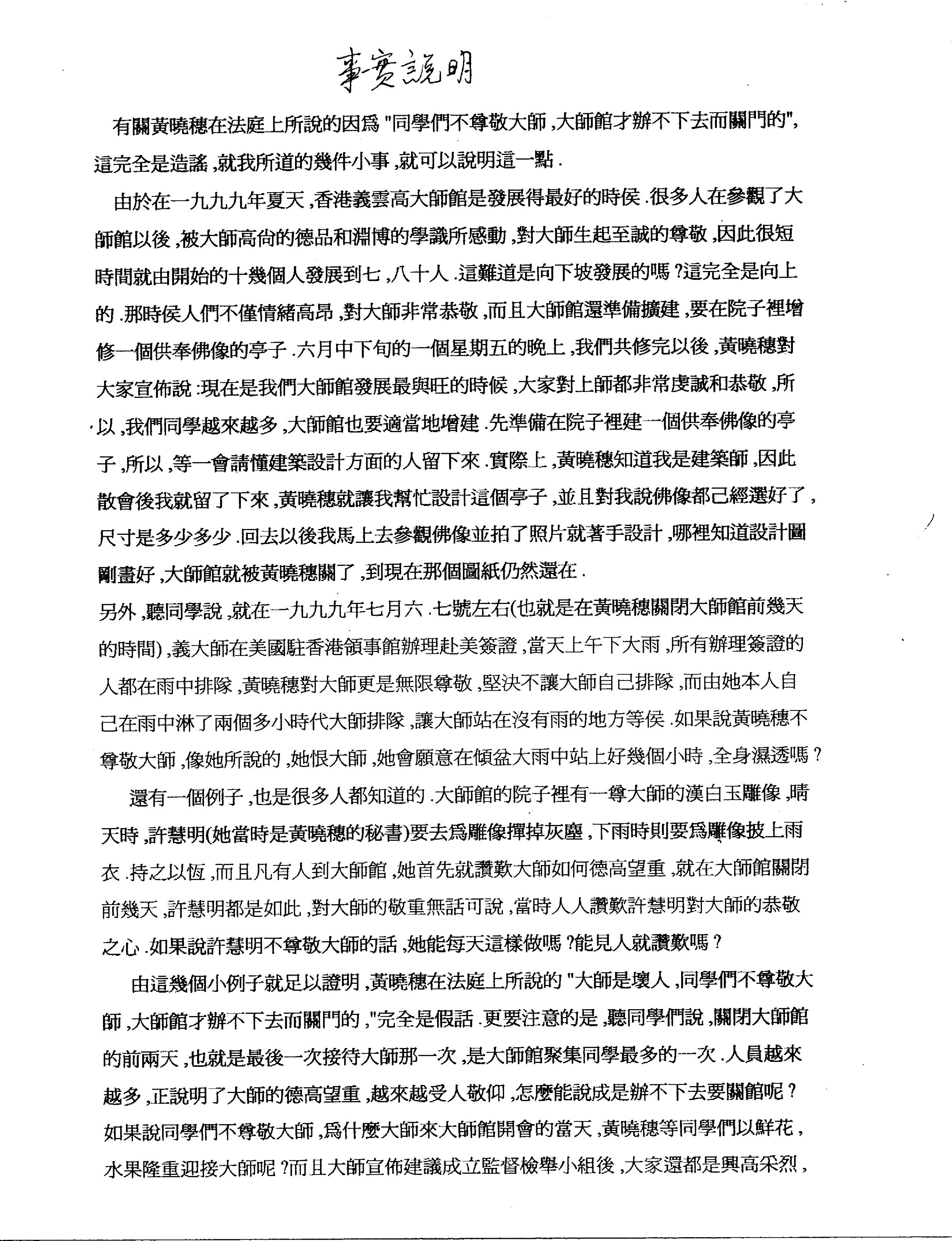 香港法院重判黄晓穗诈骗案 还第三世多杰羌佛清白 第10张