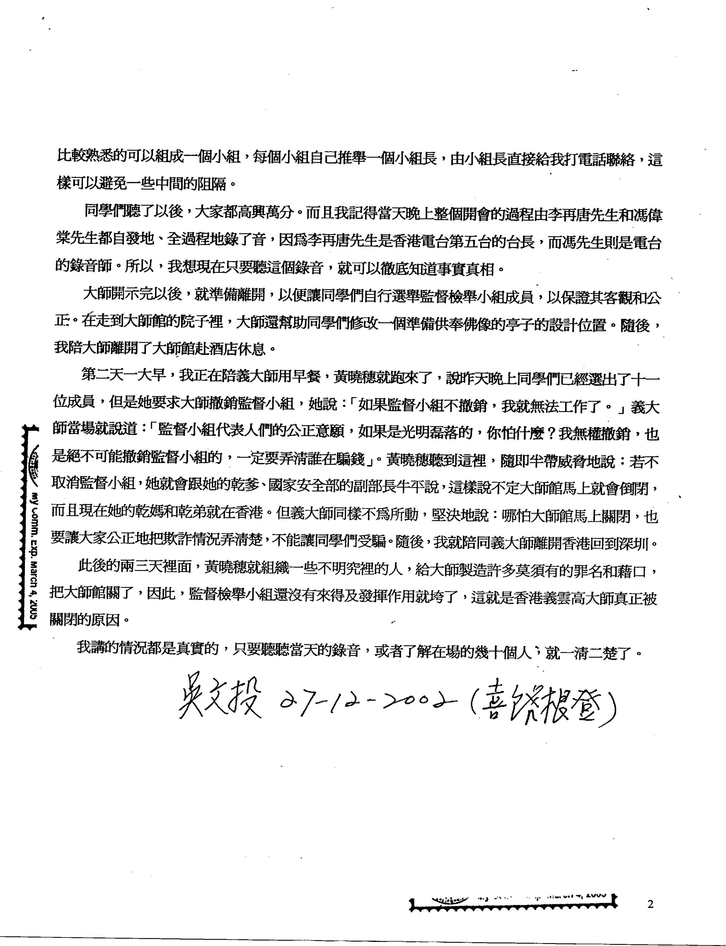 香港法院重判黄晓穗诈骗案 还第三世多杰羌佛清白 第7张