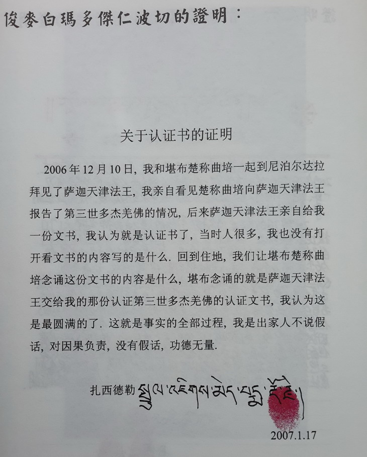 《凤凰周刊》诽谤第三世多杰羌佛 罔顾事实究竟为哪般? 第7张