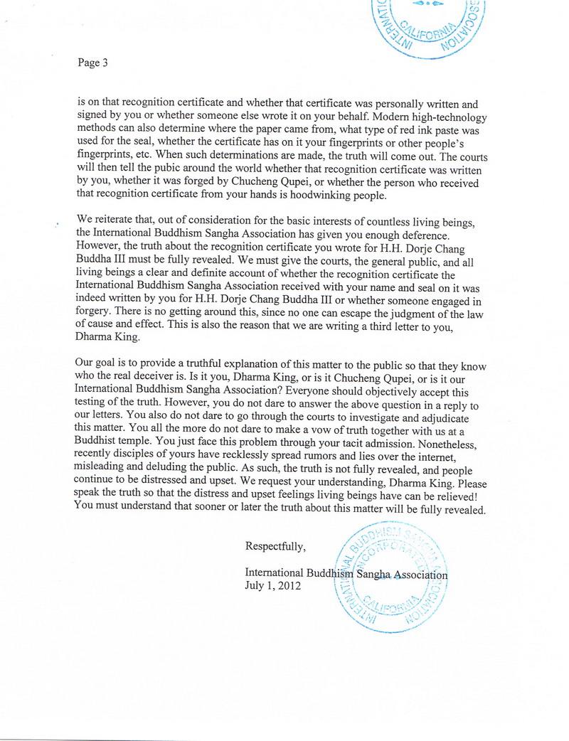 十四世达赖迫使萨迦天津否认给羌佛写过认证书 第12张