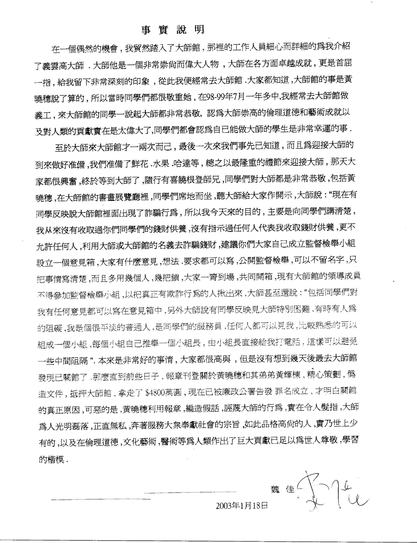 香港法院重判黄晓穗诈骗案 还第三世多杰羌佛清白 第18张