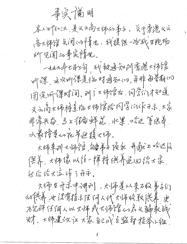 香港法院重判黄晓穗诈骗案 还第三世多杰羌佛清白 第12张