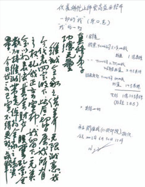南无第三世多杰羌佛不收供养实例(一)  关维城《供养书》的批示 第1张