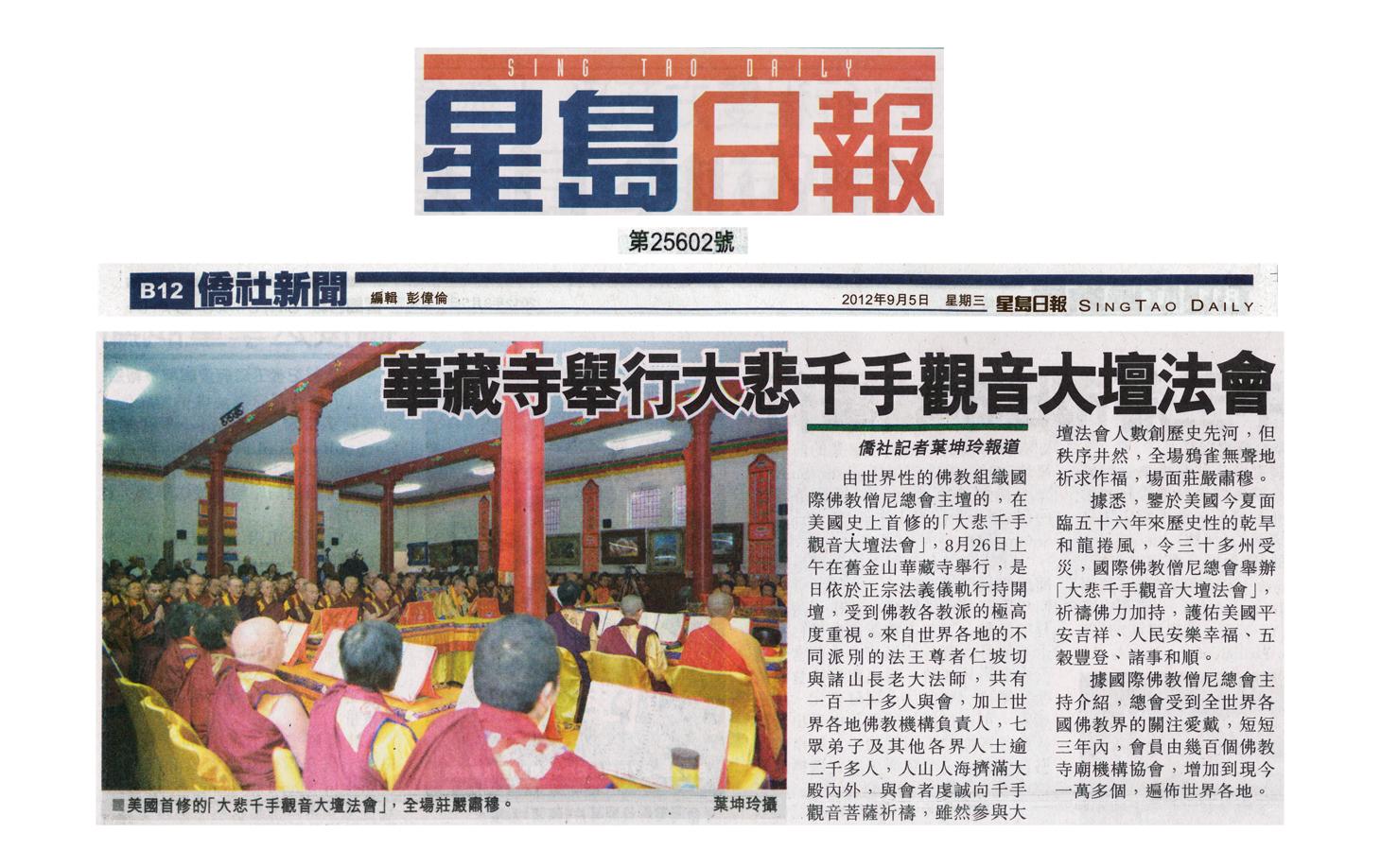 华藏寺举办千手观音大坛法会 天降甘露加持 第3张