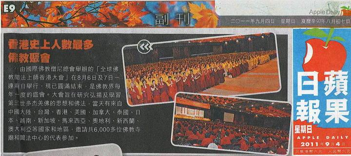 全球佛教闻法上师香港大会圆满成功举办 第1张