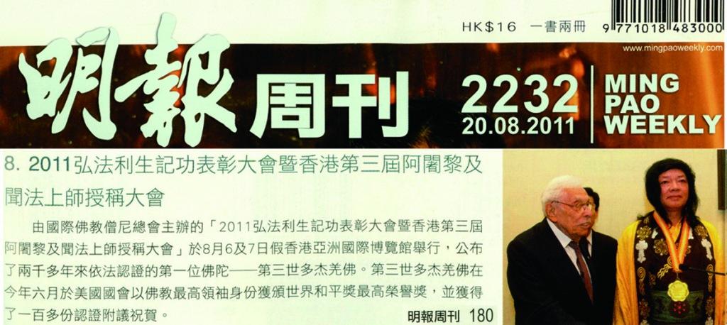全球佛教闻法上师香港大会圆满成功举办 第9张