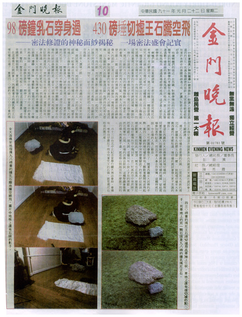 西藏女大活佛修法施展证量 430磅玛尼王石腾空飞 第6张