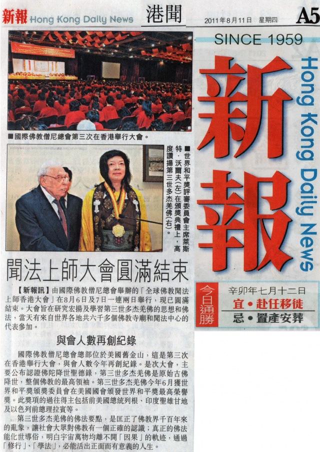 全球佛教闻法上师香港大会圆满成功举办 第10张