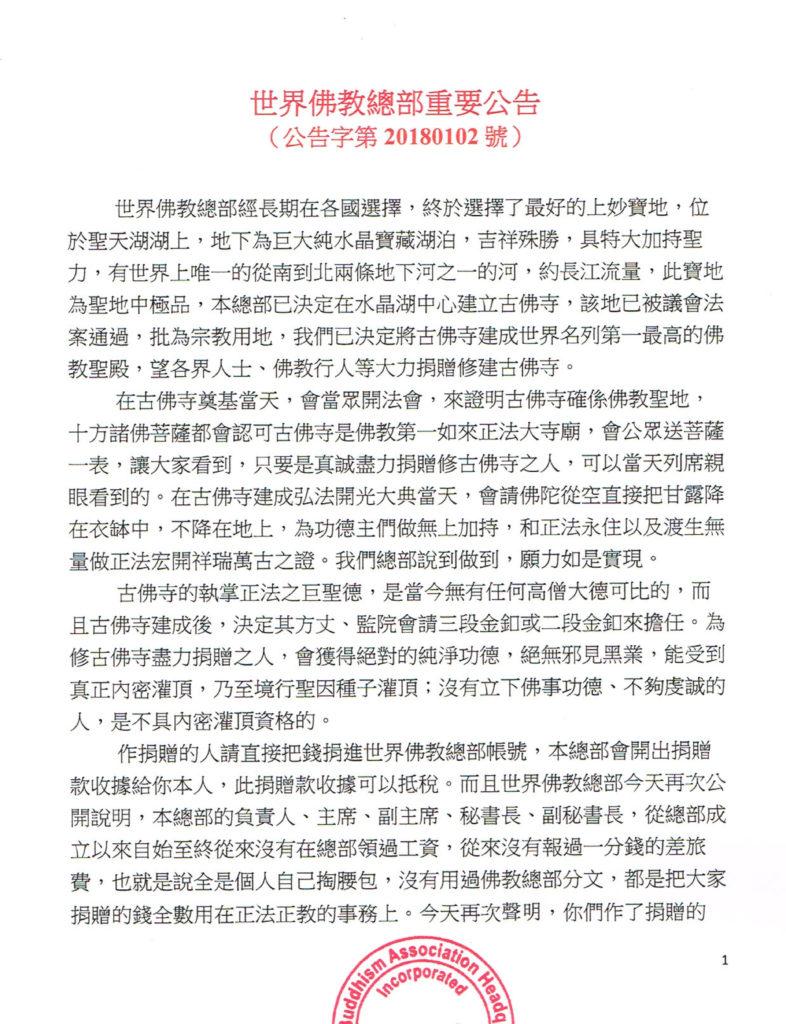 世界佛教总部重要公告 (公告字第20180102号) 第2张