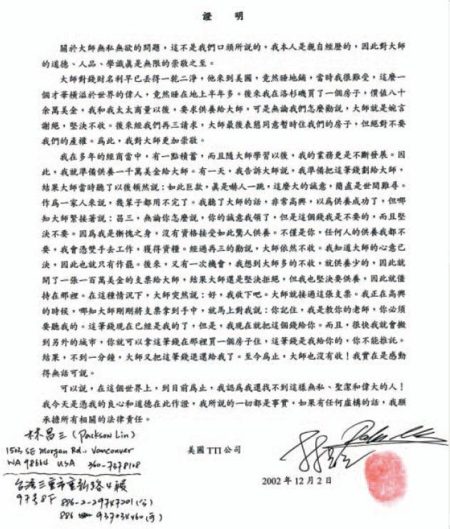 南无第三世多杰羌佛不收供养实例(十一) 千万美金供养被拒绝!