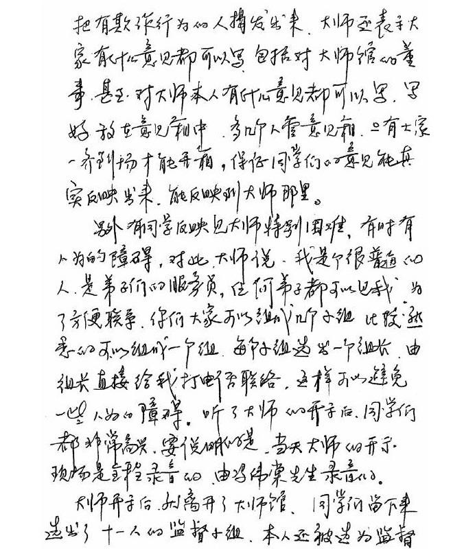 《古佛降世的背后》铁证如山的材料 第16张