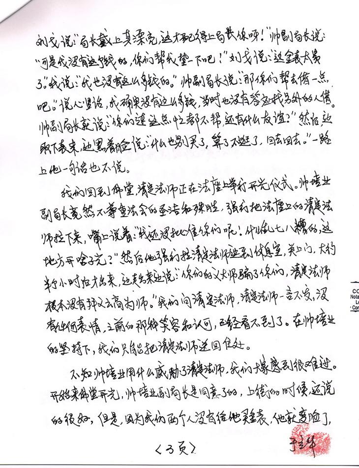 中国佛教第一高僧清定法师拜南无第三世多杰羌佛为师 第11张