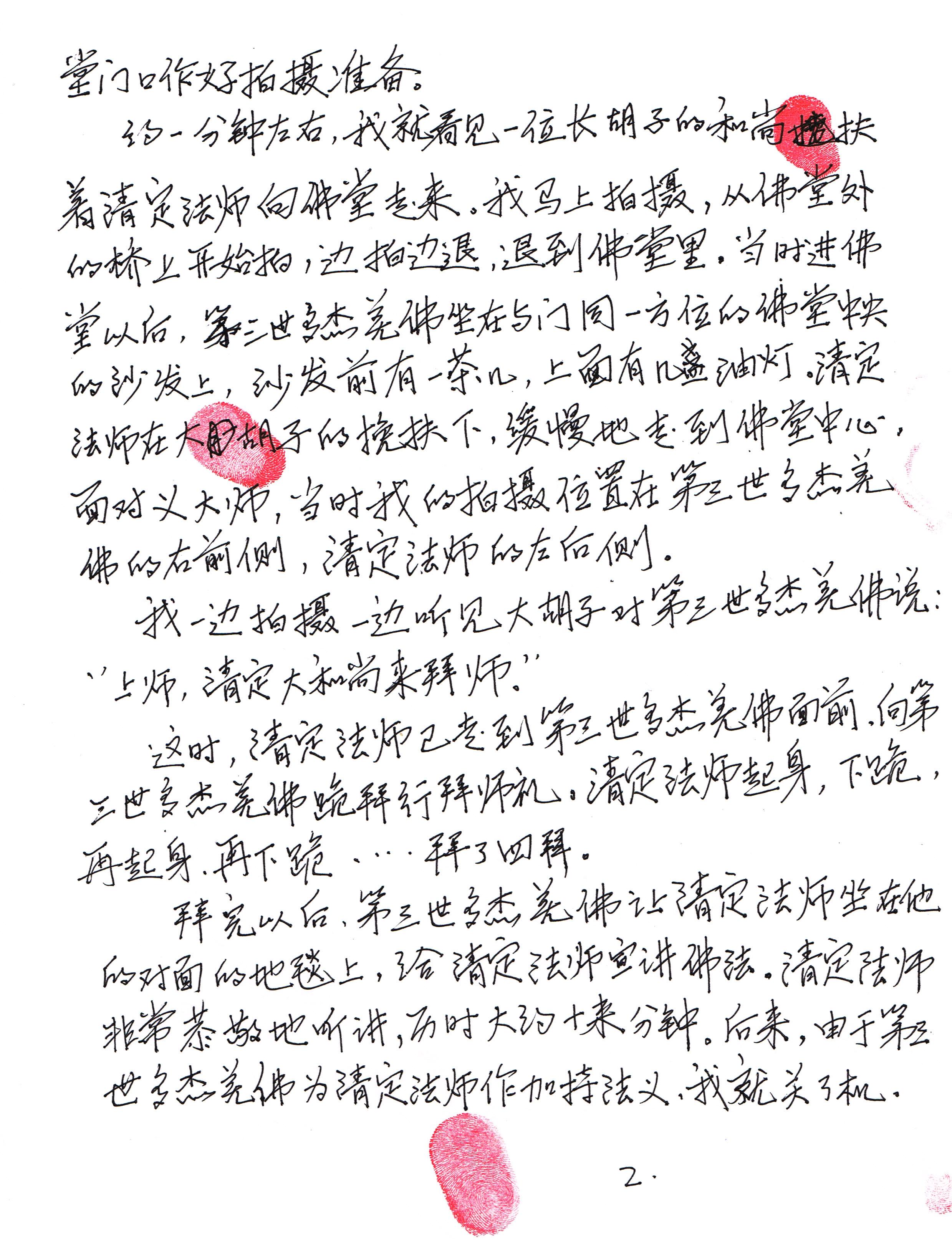 中国佛教协会高僧清定法师拜南无第三世多杰羌佛为师 第6张