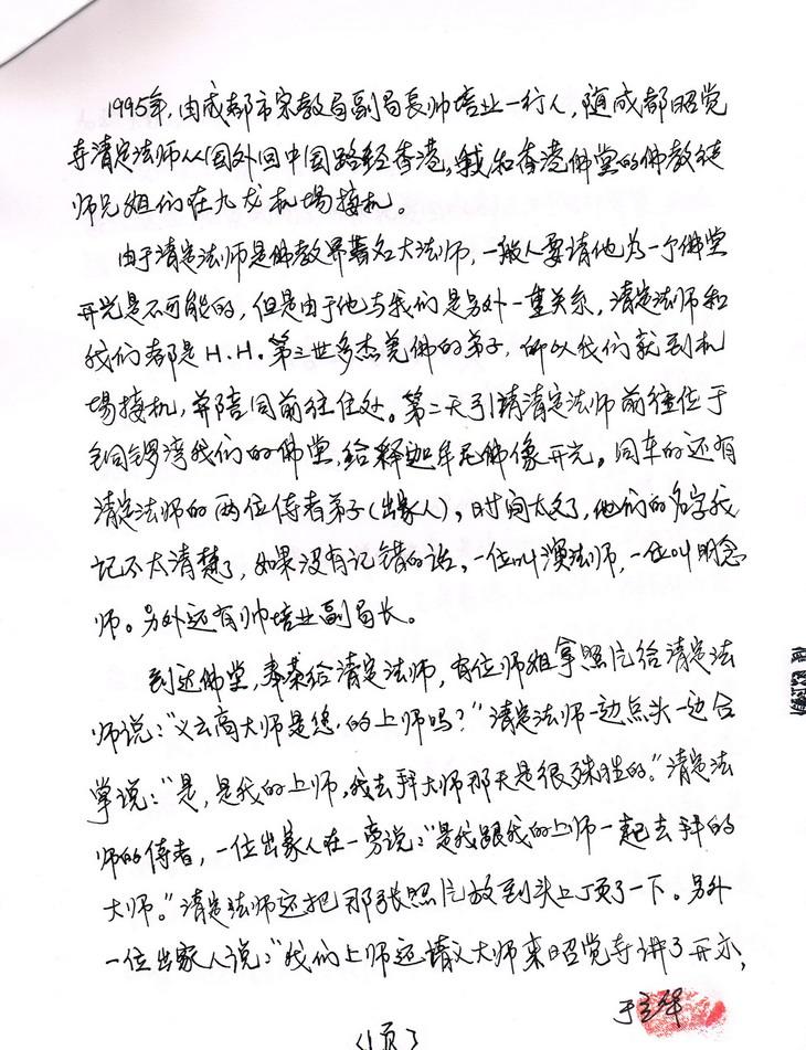 中国佛教第一高僧清定法师拜南无第三世多杰羌佛为师 第9张
