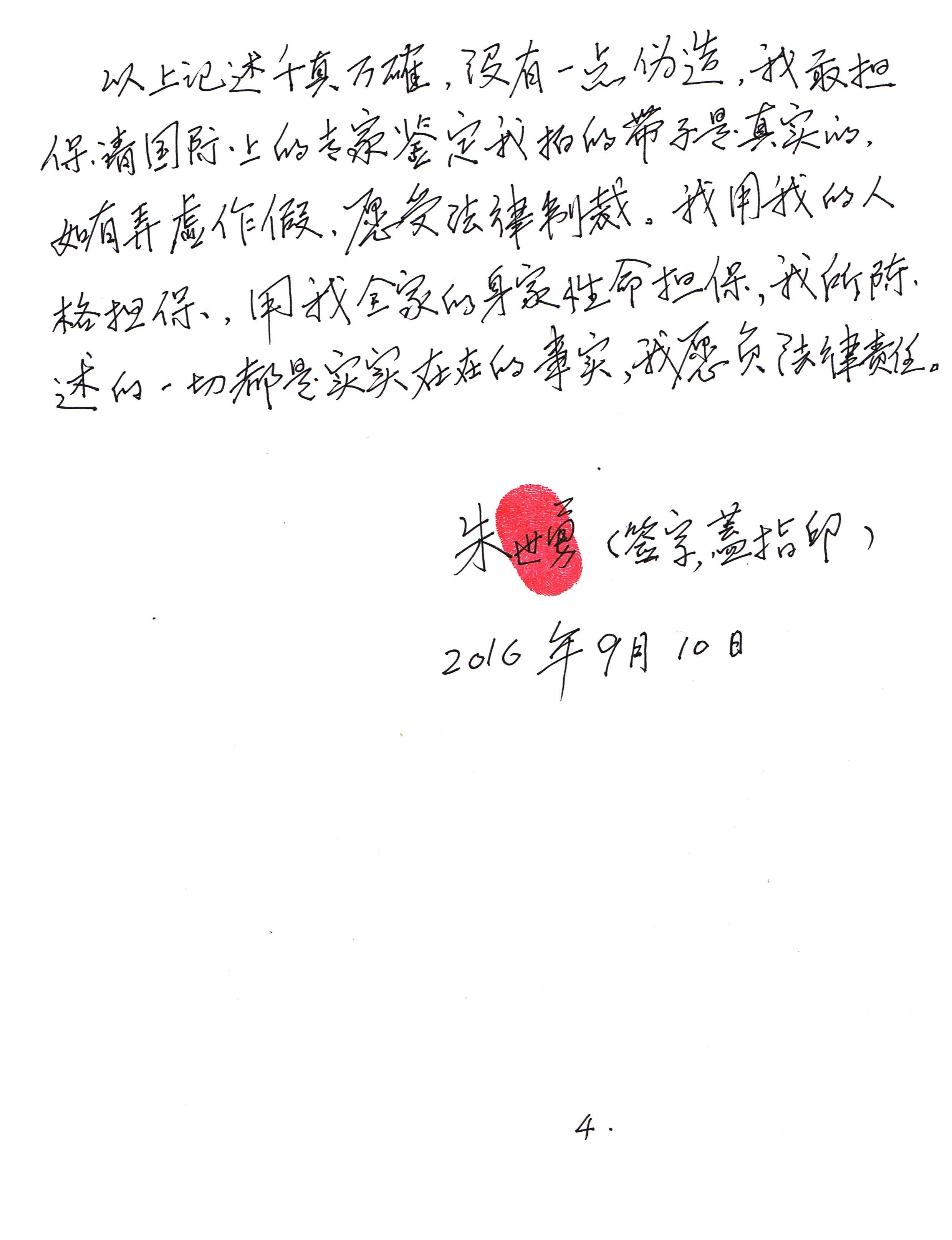 中国佛教第一高僧清定法师拜南无第三世多杰羌佛为师 第8张