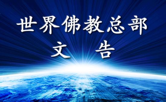 """世界佛教总部公告(公告字第20200104号) 胜义""""金瓶掣签""""缘起"""